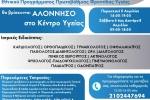 MMU-afisa_ΑΛΟΝΝΗΣΟΣ